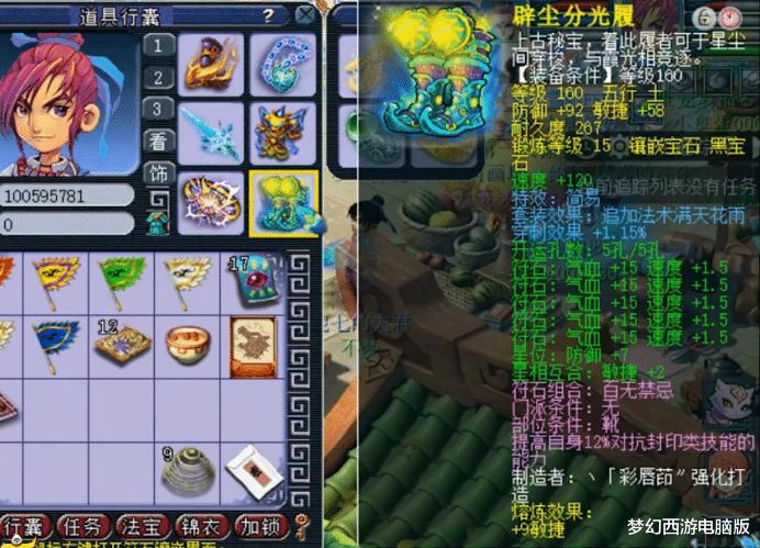 梦幻西游:159级玩家展示,让你认识不一样的大唐官府!插图(1)