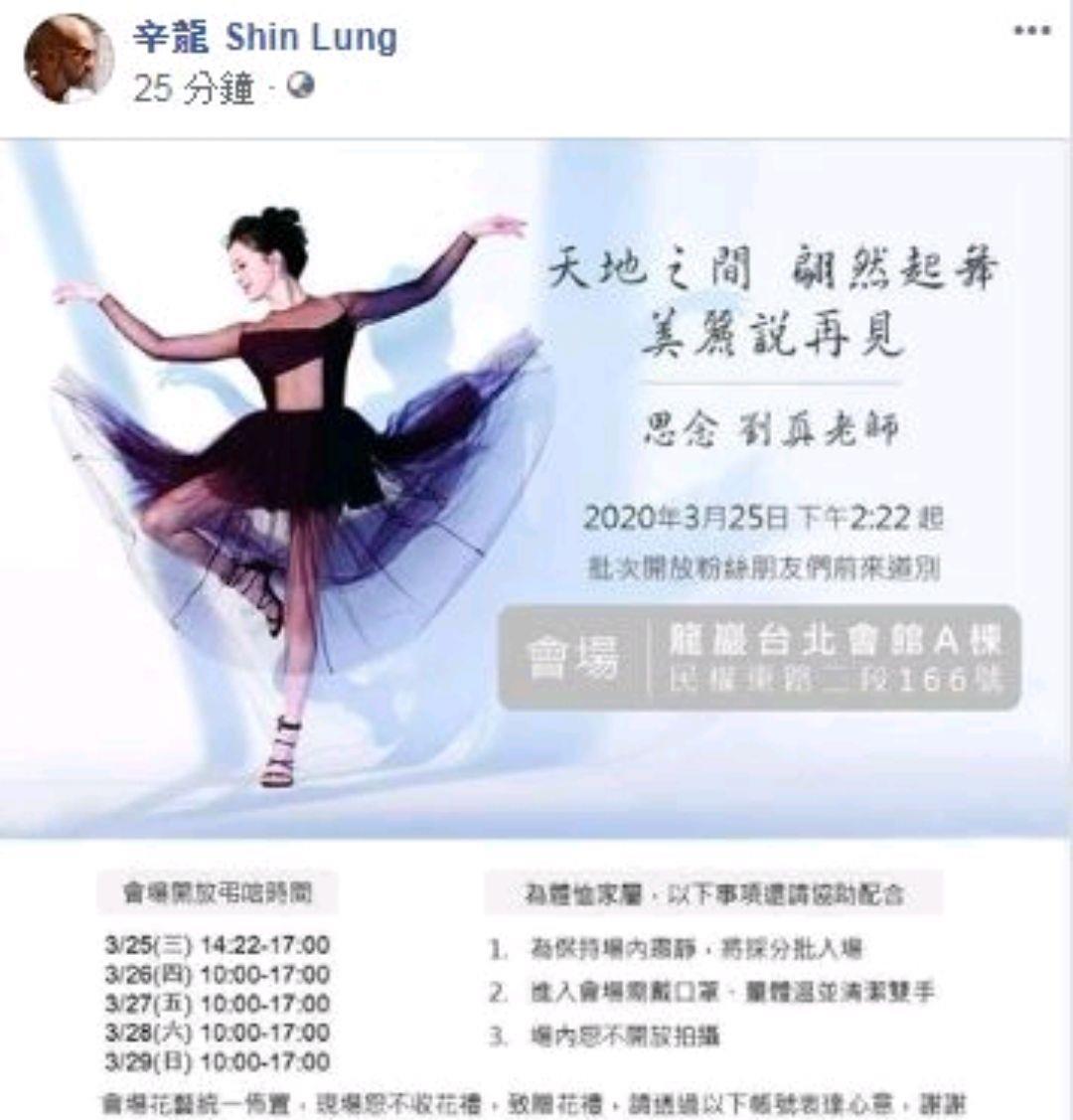 刘真去世3天辛龙首发文,晒妻子生前美照以表思念