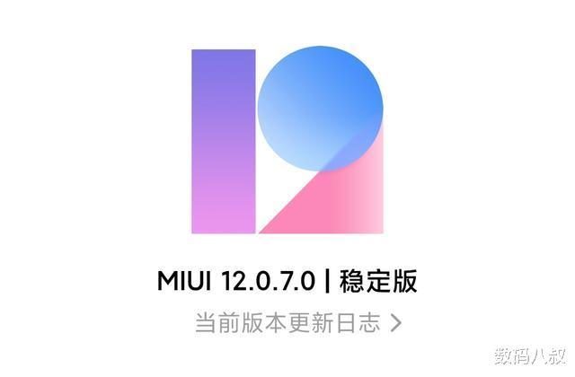 小米MIUI 12稳定版再更新,版本12.0.7,提升安全性、拍照性能
