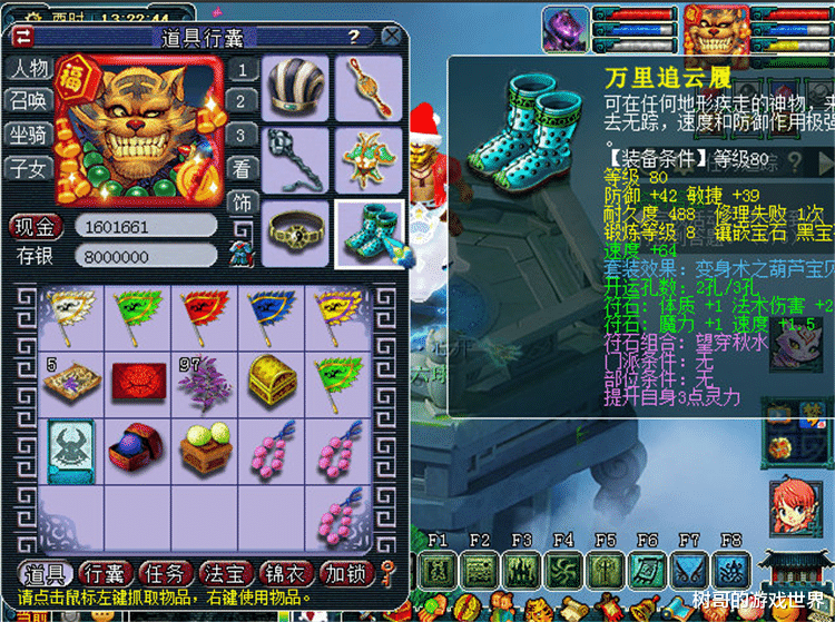 梦幻西游:09魔王分享装备搭配技巧,较低成本,就能突破1500法伤插图(3)