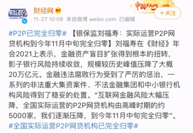 银保监会首席律师刘福寿透露:互联网金融风险大幅度压降 数码科技 第2张
