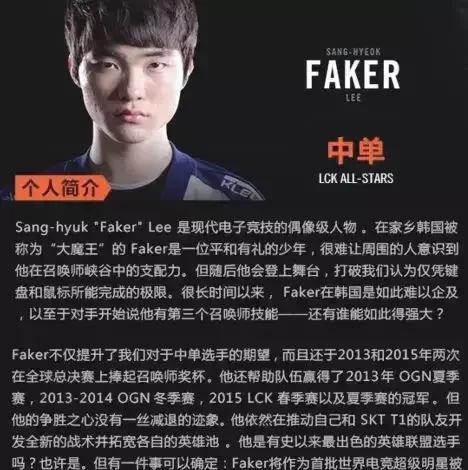 《【煜星娱乐登录注册平台】Faker被新手玩家质疑,凭什么是LOL第一人,就只依靠三冠王?》