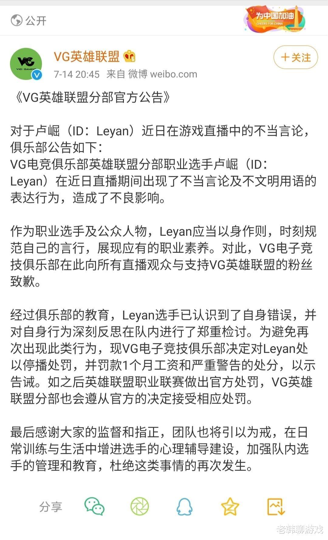 《【煜星娱乐主管】乐言事件2.0,VG官方出面,乐言受到惩罚,只为直播言论道歉?》