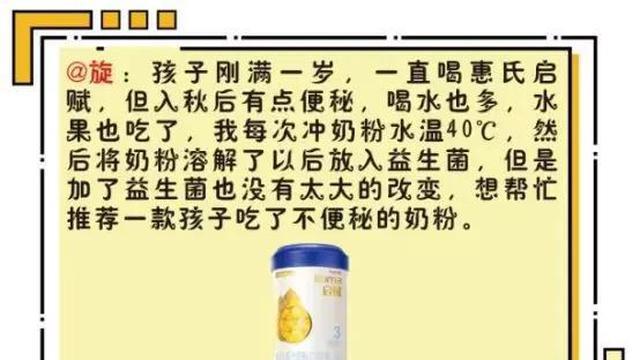 吃奶粉便秘咋办?益生菌可以和奶粉一起冲调吗?