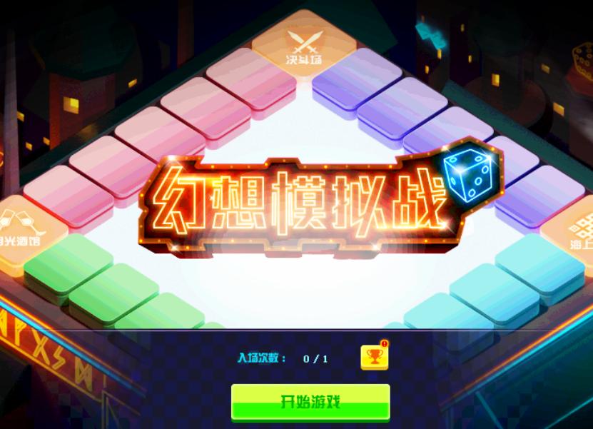 DNF:幻想模拟战,三种方式可拿到胜利奖励!白送111个增幅器