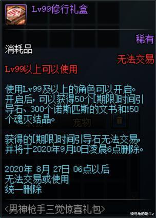《【煜星代理注册】DNF:7.30商城更新男枪三觉礼包和秘宝礼盒,魔盒加入追忆春节套》