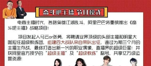 马云担任发起人,蔡徐坤、杨幂当队长,这款节目不输《浪姐》