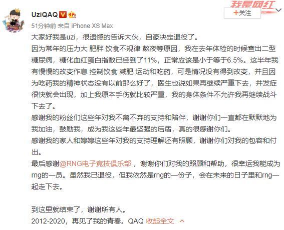 《【煜星娱乐集团】UZI正式宣布退役,兄弟们青春结束了呀!》