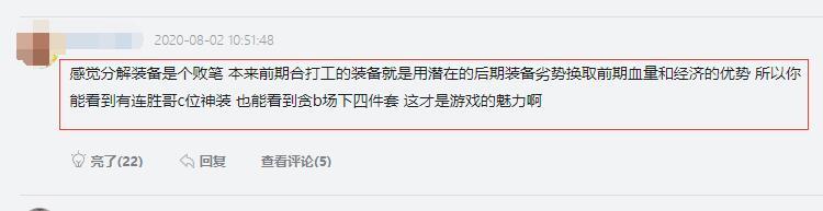 """《【煜星在线娱乐注册】云顶之弈10.16:装备可以分解了,""""化整为零星系""""首次登场》"""