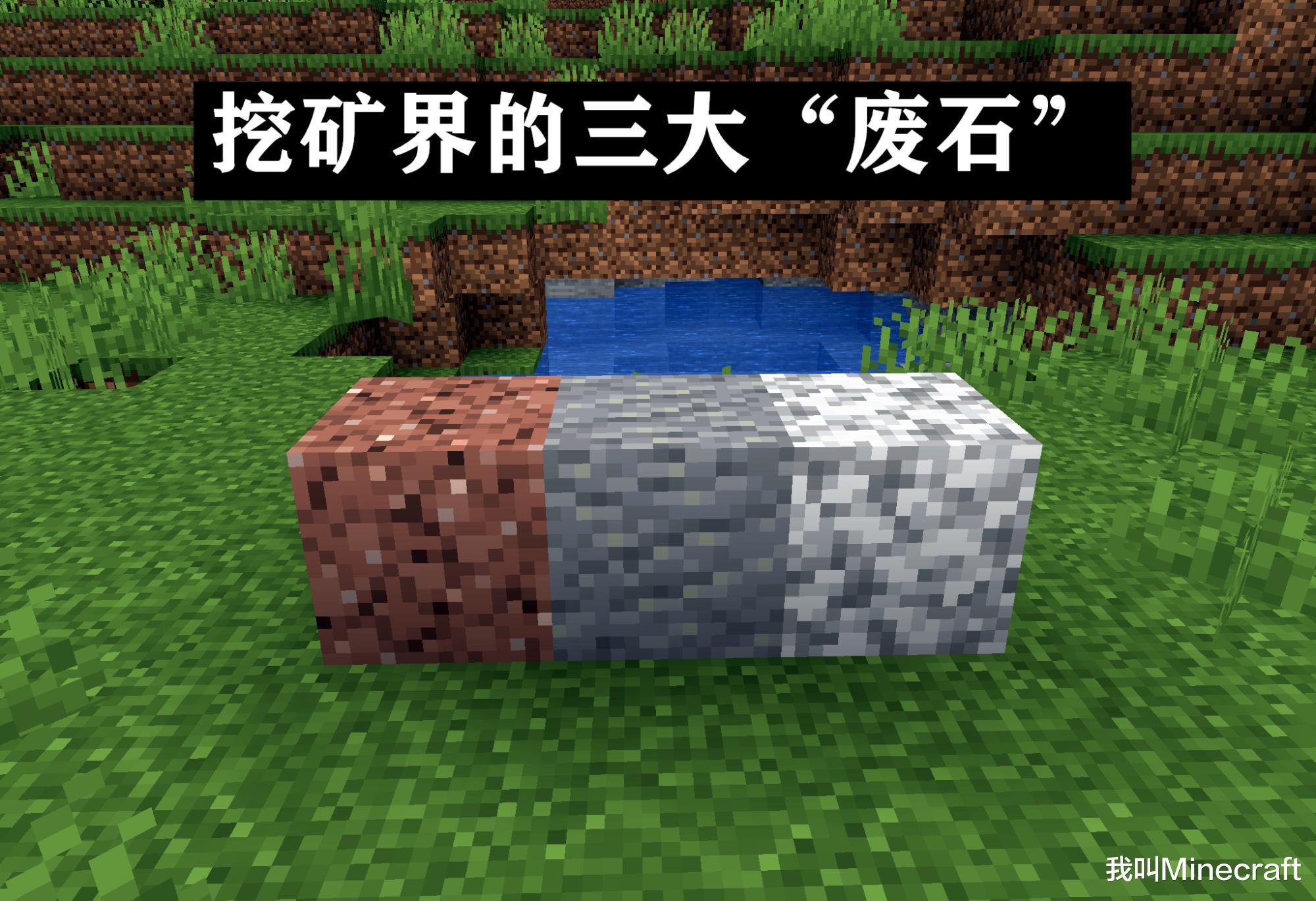 """《【煜星代理注册】Minecraft最废物的方块是啥?老mc一语道破:挖矿三大""""废石""""!》"""
