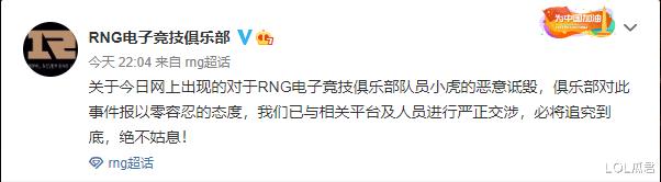 梦幻官网_S10半决赛小虎躺枪,RNG法务部要出动了,精准对线虎牙