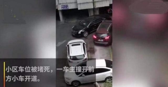 车被堵死在车位,硬闯太傻!聪明人有4种方法让车主乖乖挪车!