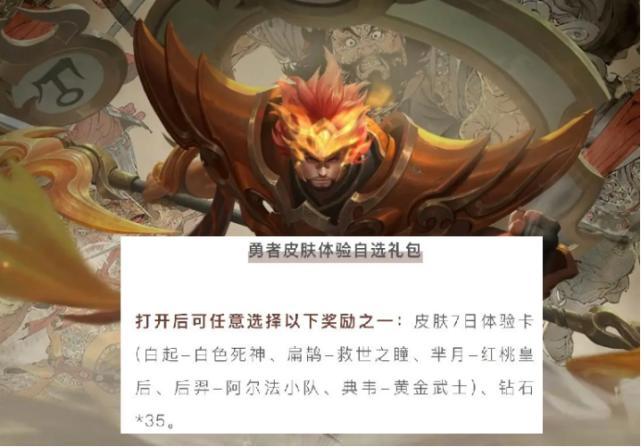 《【煜星平台登录地址】2号王者荣耀更新,夺宝池再添新品,免费勇者五选一》