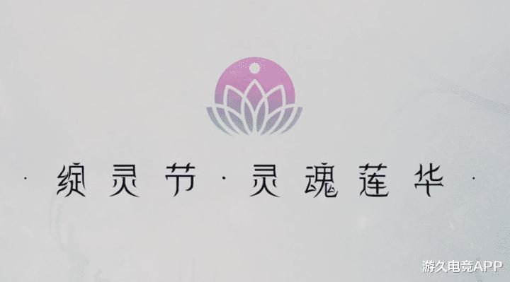 《【煜星娱乐注册平台官网】绽灵节事件开启 灵魂莲华系列皮肤赏析》