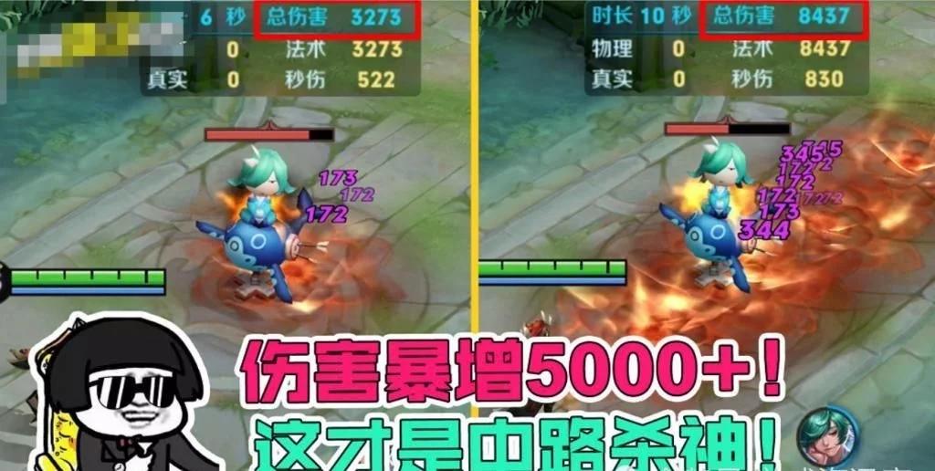 《【煜星登陆地址】张大仙周瑜玩出新境界:秒伤竟高达8500》