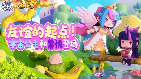 龙之谷 牧师加点_迷你世界:与小马宝莉进行梦幻联动,游戏需要积极的价值观引导