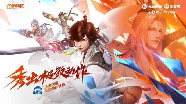 官宣!王者荣耀IP有新游戏了!《代号:破晓》《代号:启程》留下谜团