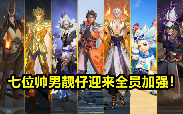 《【煜星app登录】王者荣耀:7位英雄调整:孙策史诗级加强,曾经的野王回来了,有白虎志的笑了》