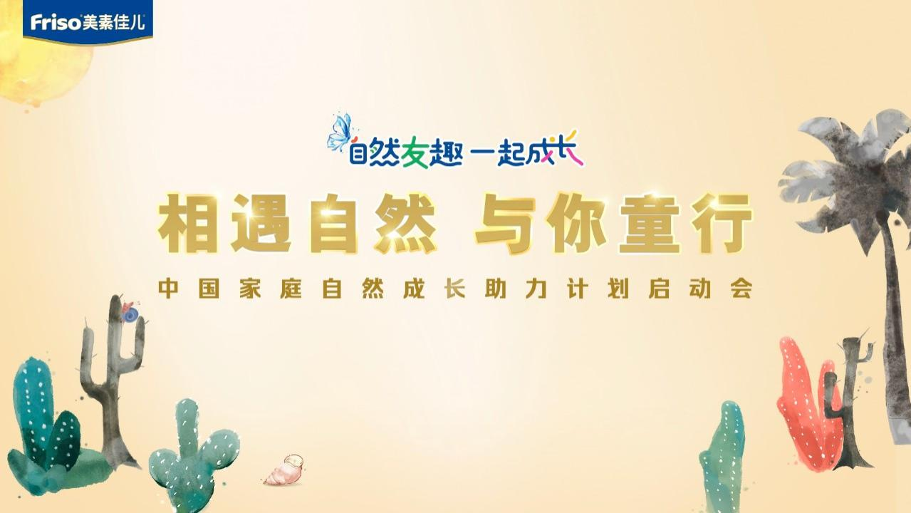 美素佳儿发布中国家庭自然成长助力计划,深化品牌差异化战略