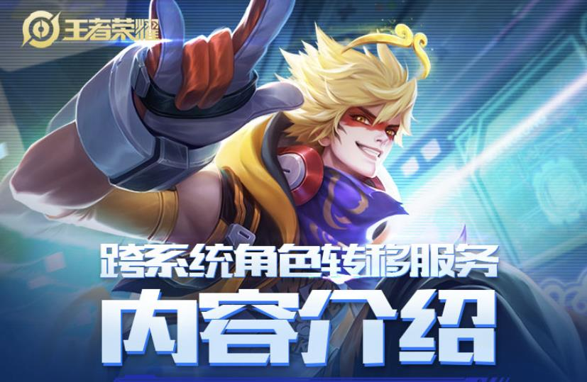 《【煜星app登录】王者:还是同一款游戏,而且转移角色还收费,玩家为何执意要转?》
