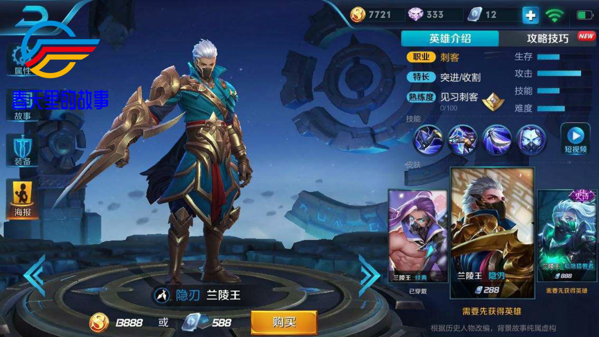 《【煜星app登录】王者荣耀:QQ区兰陵王很火,为啥微信区却没有人玩?原因或许很简单》