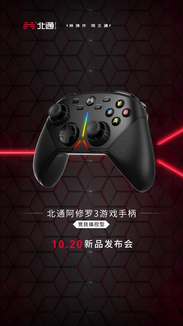 圣骑士幻化_北通阿修罗3游戏手柄细节功能提前曝光,电竞体验有了飞跃提升