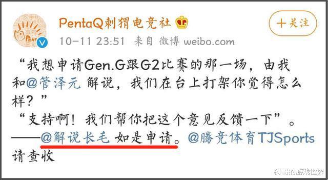 G2和GEN比赛解说席最精彩,鼓鼓视角的两位解说对比很好笑插图(4)