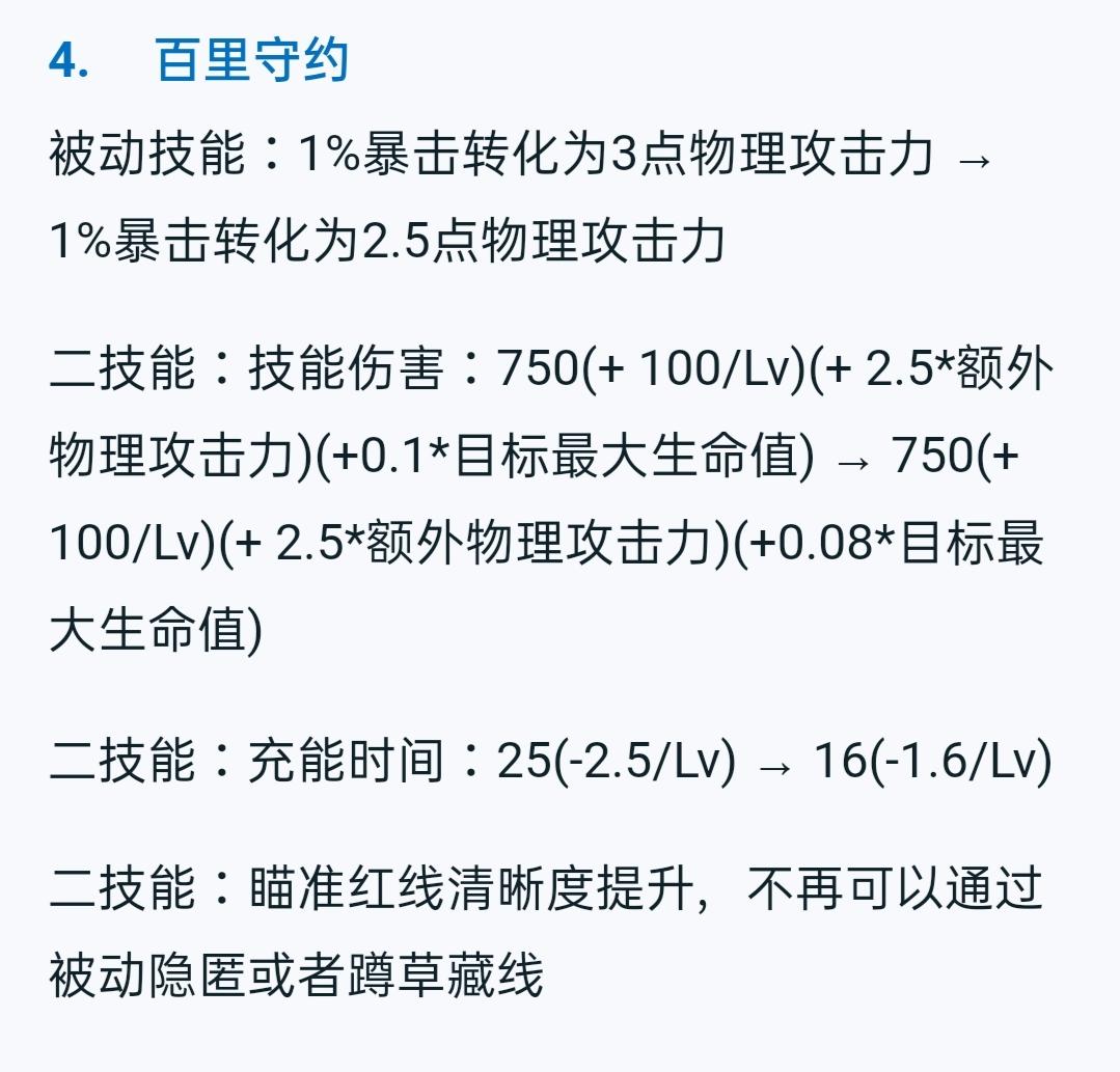 《【煜星娱乐登录平台】王者荣耀:守约再获加强,5秒可放一个2技能,真要成对狙游戏?》