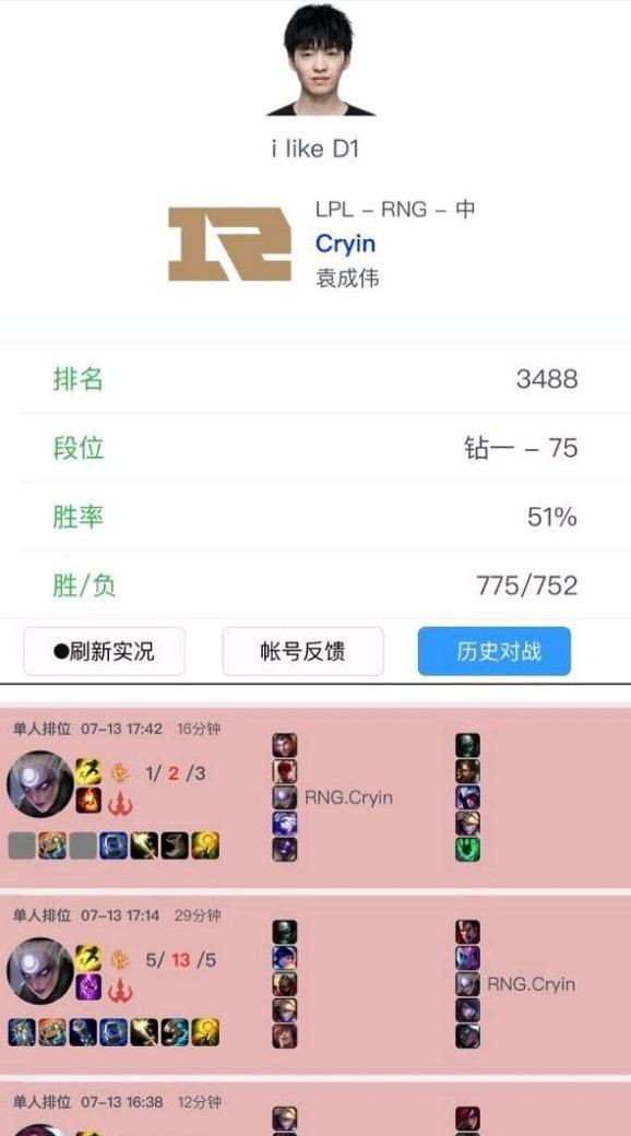 《【煜星娱乐官方登录平台】RNG替补中单自暴自弃?回到RNG失去首发心态爆炸,网友:怪自己!》