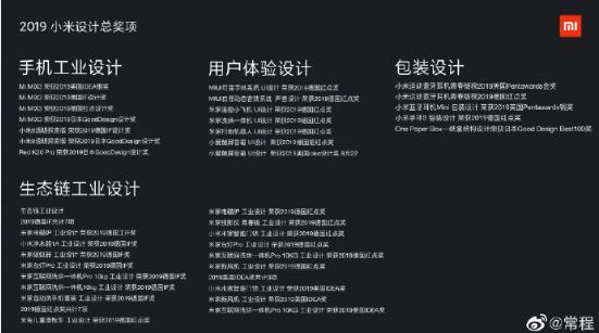 小米斩获数十项世界设计大奖,常程:世界级团队操刀的米10在路上
