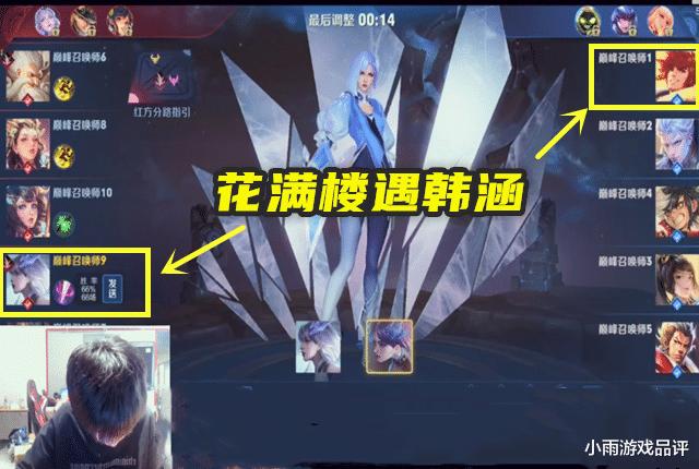 《【煜星官方登陆】夹子哥巅峰赛遇花满楼,被其五杀镜逆风翻盘打崩心态,让队友投降》