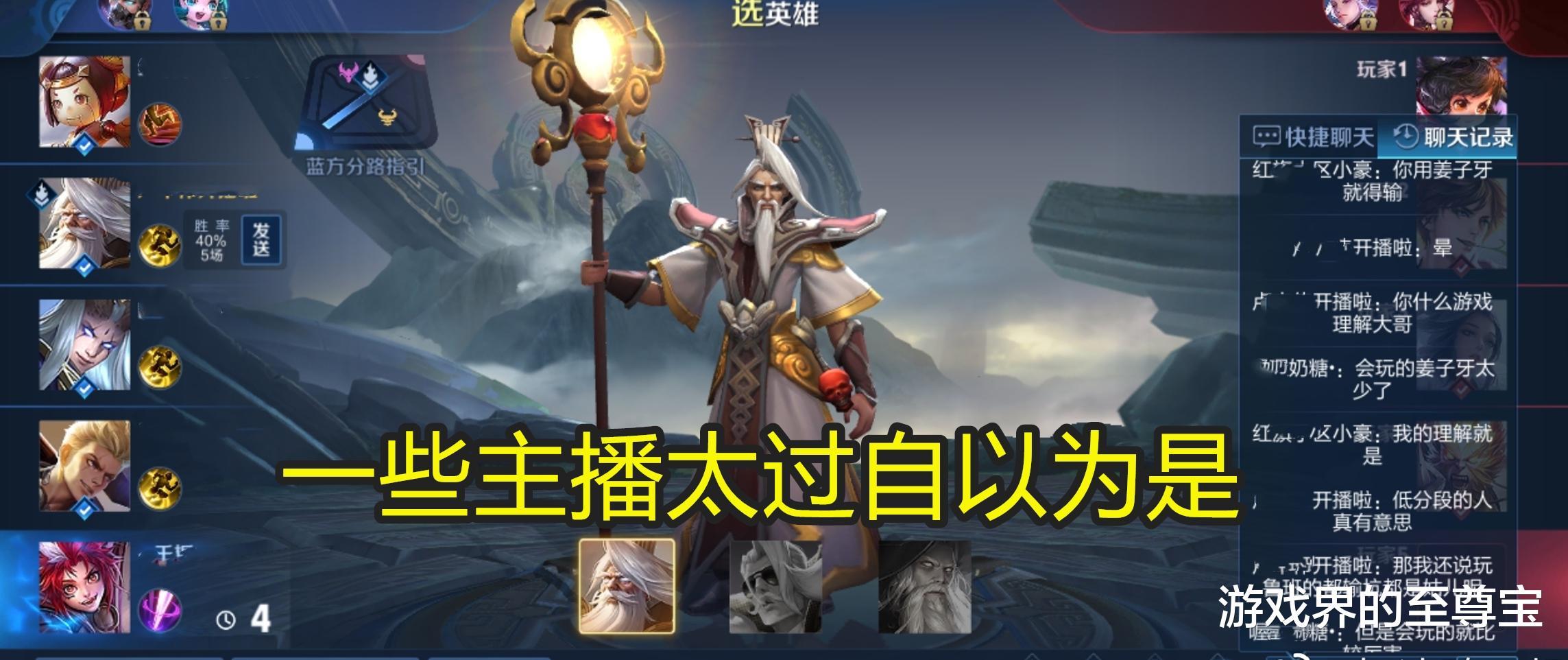 """《【煜星娱乐app登录】王者荣耀高端玩家谈体验:""""最怕遇到主播"""",原因让人心酸》"""