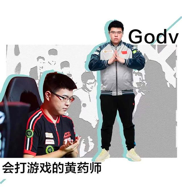 粉丝群流出消息,GodV要退役了?现在4AM的舆论很差,他退役合适吗? 电竞 godv 每日推荐  第4张