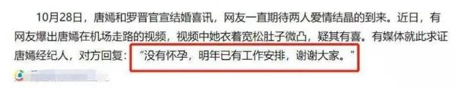 《燕云台》曝预告,唐嫣发福明显演技不如佘诗曼,坐实剧组养胎?