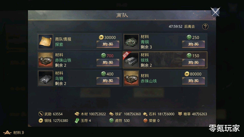 《【煜星娱乐平台注册】【率土之滨】玩家的最后一篇日记:我的5000精锐打不过50人的商队》
