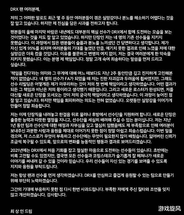 《【煜星娱乐公司】LOL:DRX团长引咎辞职却迎来了前SKT监督,三冠王朝幕后功臣!》