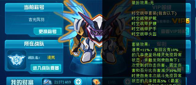 《【煜星在线注册】赛尔号最强套装:首件有着对手弱化属性,成型起来推队能力极强!》