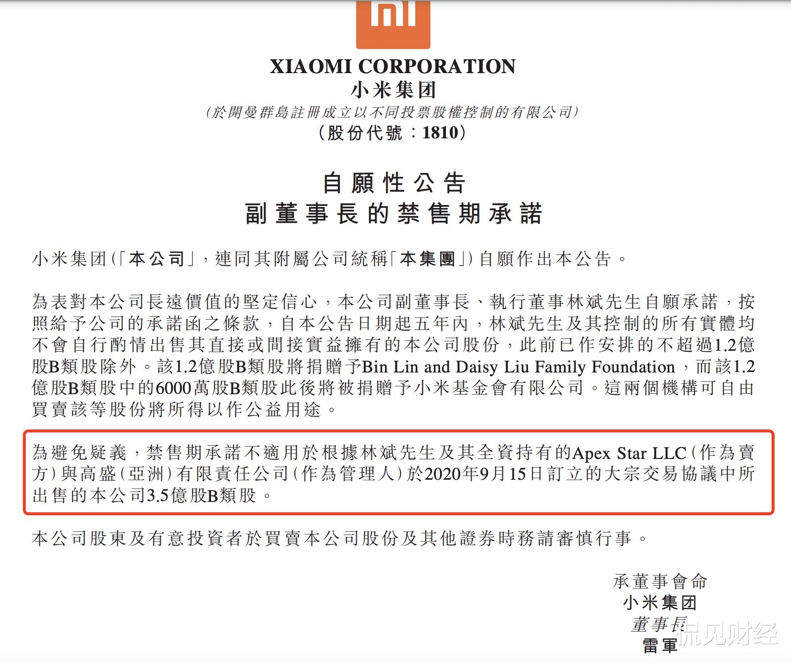 """雷军""""进"""",林斌""""退"""",一场权力的更迭与80亿的套现"""