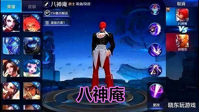 《【煜星娱乐集团】王者荣耀:曾被删掉的英雄,八神换掉火舞,游戏人气肯定会更高》