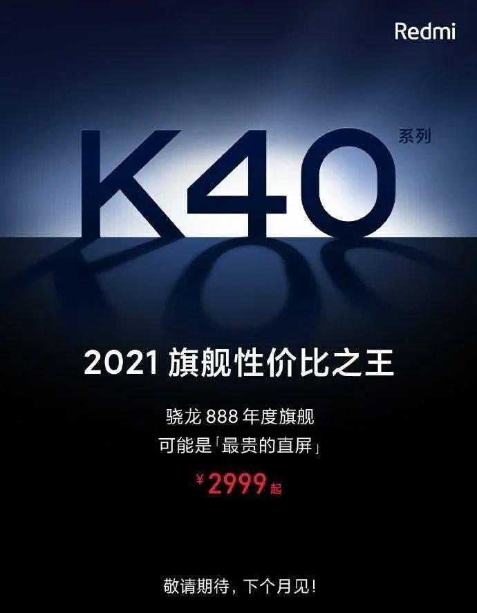 前半年时红米K30Pro拿下最便宜的骁龙888处理器,跑分 好物评测 第2张