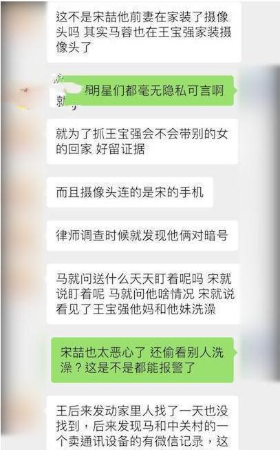 王宝强和马蓉离婚事件再生波澜,马蓉和宋喆曝光微信聊天被曝光。