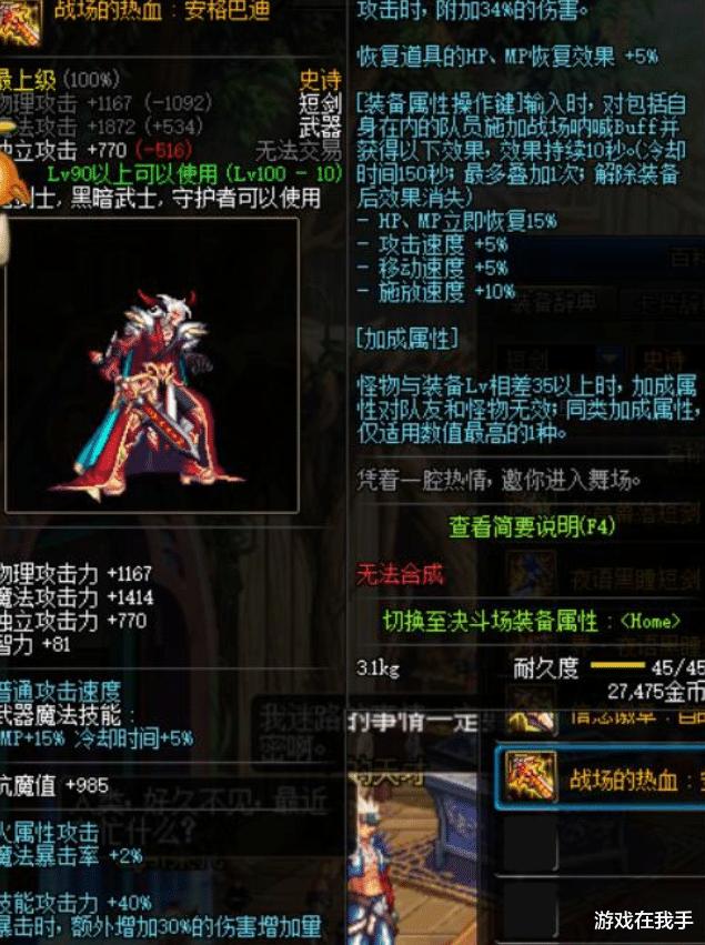 《【煜星在线登陆注册】dnf最适合红眼的武器?钝器还是太刀?最关键的不是武器!》