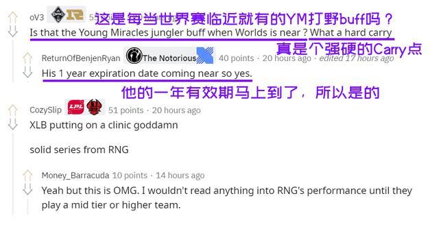 《【煜星娱乐集团】RNG2:0战胜OMG,海外网友评论:这就是YM出品的打野选手buff吗?》