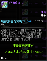 DNF:辟邪玉的真实提升伤害 地下城与勇士 玉 每日推荐  第7张