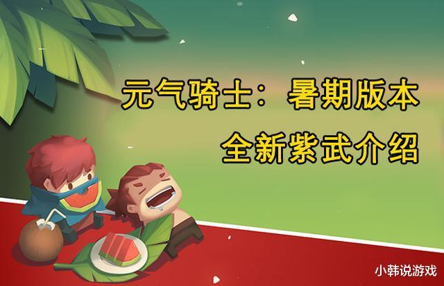 《【煜星在线娱乐注册】元气骑士:暑期版本全新紫武,陌刀堪称神器,床子弩遭玩家嫌弃》