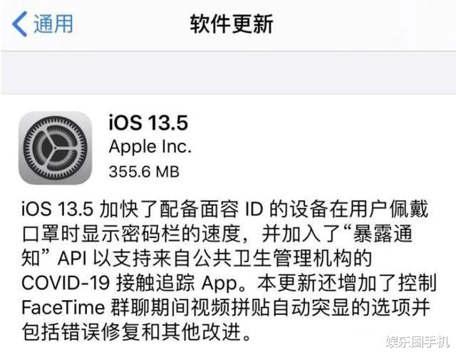 魔域官网下载正式版:ios13.5正式版突然更新,信号再次增强,流畅度再次完美