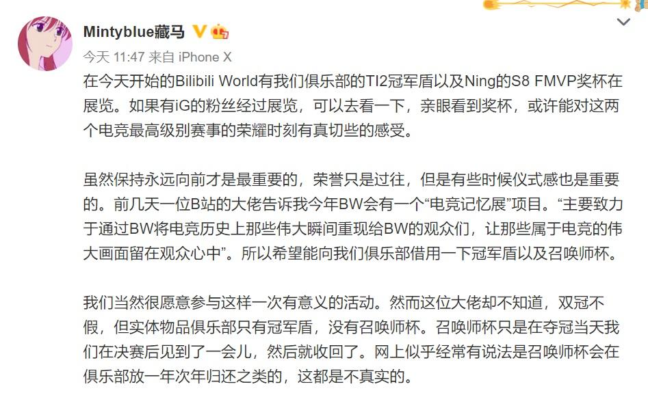 《【煜星娱乐主管】IG拿了S8世界冠军,但至今没拿到冠军奖杯?藏马出面为IG战队发声》