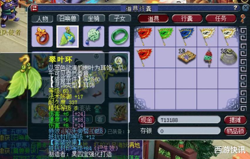 《【煜星在线娱乐注册】梦幻西游:拥有883+无级别的精锐物理系展示,绝对拥有八强实力!》