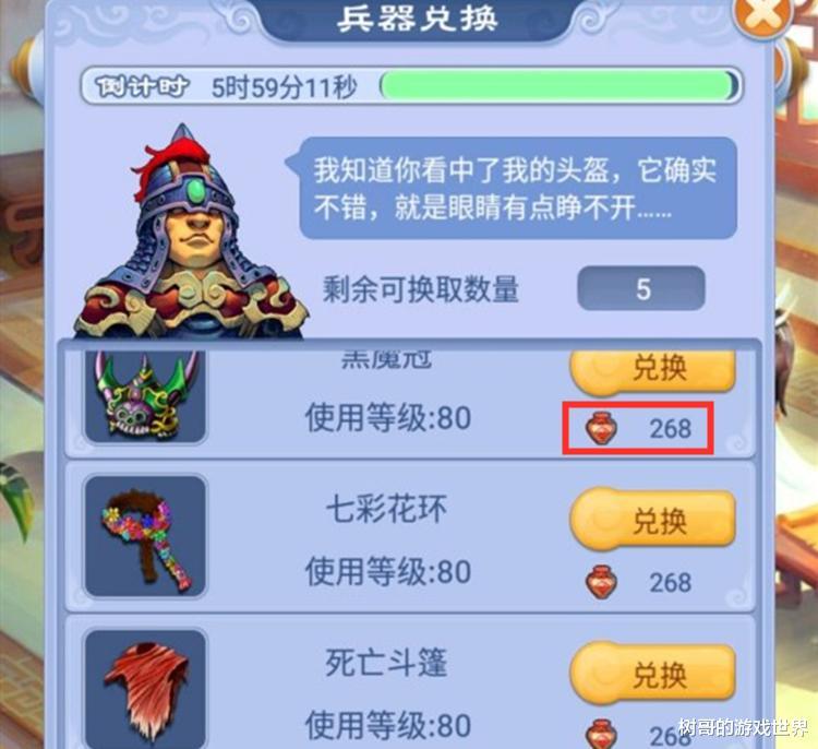 梦幻西游:如何解决刷子与产出之间的问题?有人建议削弱游戏奖励插图(3)