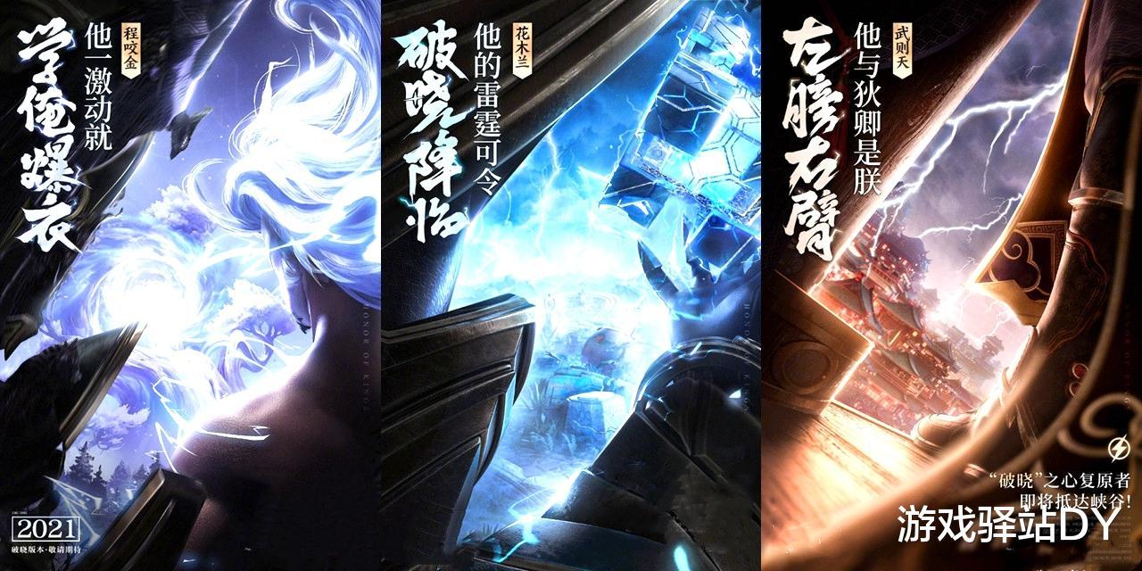 《【煜星娱乐官网登录】王者荣耀:天美发布新英雄预告,携带雷霆之力!新增段位晋级特效》